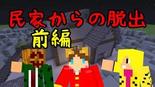 【Minecraft】民家から脱出せよ!前編!【配布ワールドコラボ実況】 thumbnail