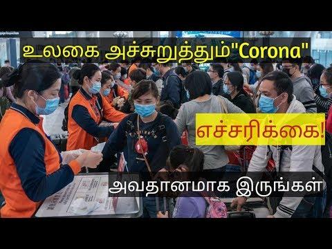 Coronavirus Tamil/coronavirus Latest News Tamil/coronavirus Latest Update Tamil/STAR LABORATORY