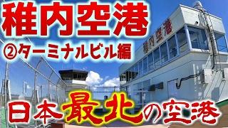 【日本最北の空港】稚内空港現地調査②空港ターミナルビル編
