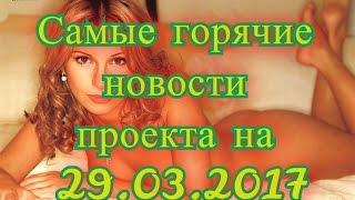 Дом 2 Новости.Обнаженная Орлова,у Бузовой новый мужчина,Бородина сдала анализы на беременность.