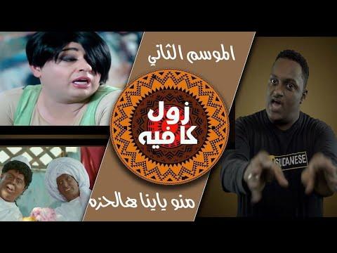 زول كافيه   الموسم الثاني     منو ياينا هالحزة   thumbnail