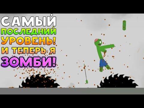 Драка лилипутов стикмэн Игры драки Флеш игры