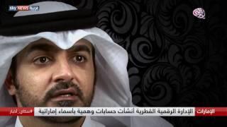 قناة أبوظبي تبث تحقيقا عن سعي قطر لتشوية صورة الدولة