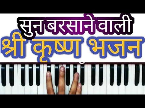 सुन बरसाने वाली गुलाम तेरो बनवारी II Harmonium II Keyboard II Piano II Sur Sangam Bhajan