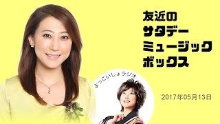 友近ワールド炸裂!「友近のサタデーミュージックボックス」 水谷千重子...