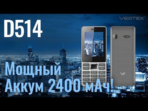 Обзор кнопочного телефона Vertex D514 с мощным аккумулятором 2400 мАч!