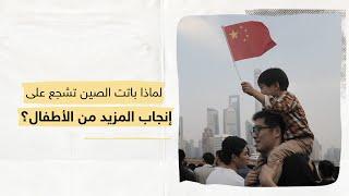 لماذا باتت الصين تشجع على إنجاب المزيد من الأطفال؟