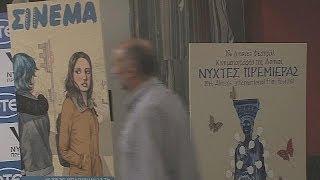 السينما اليونانية تكتب قصة نجاح رغم الأزمة المالية - cinema