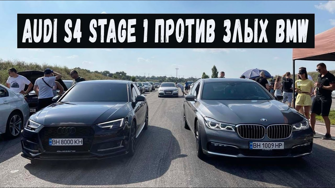 И ОДИН В ПОЛЕ ВОИН! Audi S4 против ЗЛЫХ BMW