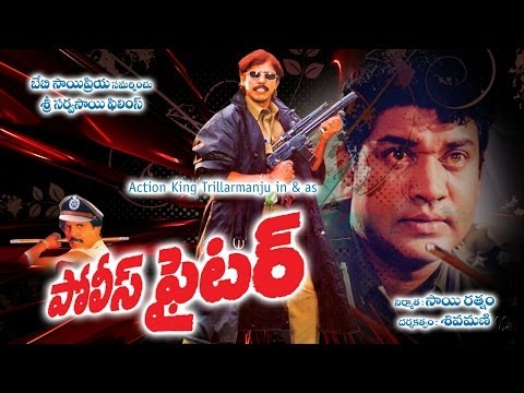 Police Fighter( పోలీస్ ఫైటర్ ) - Telugu Action Full MovieHD - Thriller Manju | Shoba Raj