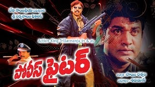 Police Fighter - Telugu Action Full Movie || Thriller Manju, Shoba Raj