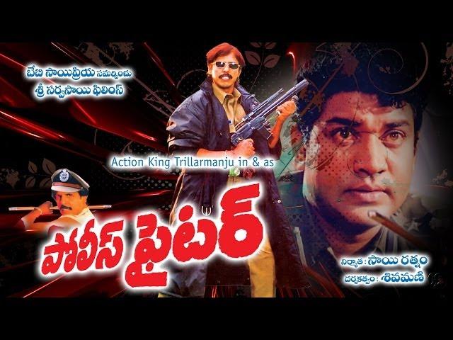 పోలీస్ ఫైటర్ ! Telugu Action Full MovieHD - Thriller Manju | Shoba Raj