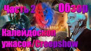 Калейдоскоп ужасов/Creepshow Обзор. Часть 2