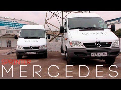 "Знакомство с Mercedes-Benz Sprinter ""НЕМЕЦКИЙ РАБОТЯГА"""