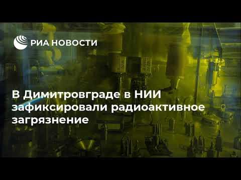 Выброс радиации в Димитровграде (Ульяновске)