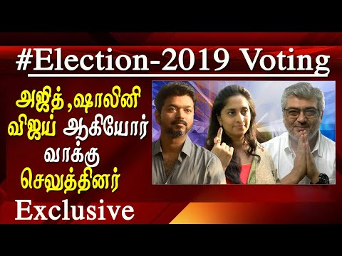 Ajith vijay and rajinikanth voting video  - vote news today tamil news live   #thalapathyvijay As the second phase of election begins in Tamilnadu very early in the morning the superstars of Tamil Nadu actor Ajith along with his wife Shalini Ajith Kumar cast their vote, While actor Ajith Kumar was costing his vote along with his wife actor, Vijay stood in for a long time and cost  His vote at neelankarai near Adyar.  following Vijay  superstar Rajinikanth cast his vote at Stella Maris College Chennai and many more celebrities cast their vote very early in the morning as the pole begins  live tamil news channels online, vijay vote, ajith, vote news today, rajinikanth vote video, ajith voting, vijay voting , ajith casting vote, thala vote,   rajini vote, actor vijay voting, today headline news in tamil,    for tamil news today news in tamil tamil news live latest tamil news tamil #tamilnewslive sun tv news sun news live sun news   Please Subscribe to red pix 24x7 https://goo.gl/bzRyDm  #tamilnewslive sun tv news sun news live sun news
