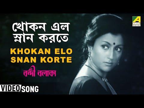 Khokan Elo Snan Korte | Bandi Balaka | Bengali Movie Song | Hemanti Shukla