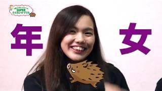 CNS★スーパーバイオレットソウル2019年1月放放送分