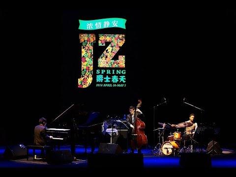 A Bu Trio 2016 JZ Festival Shanghai