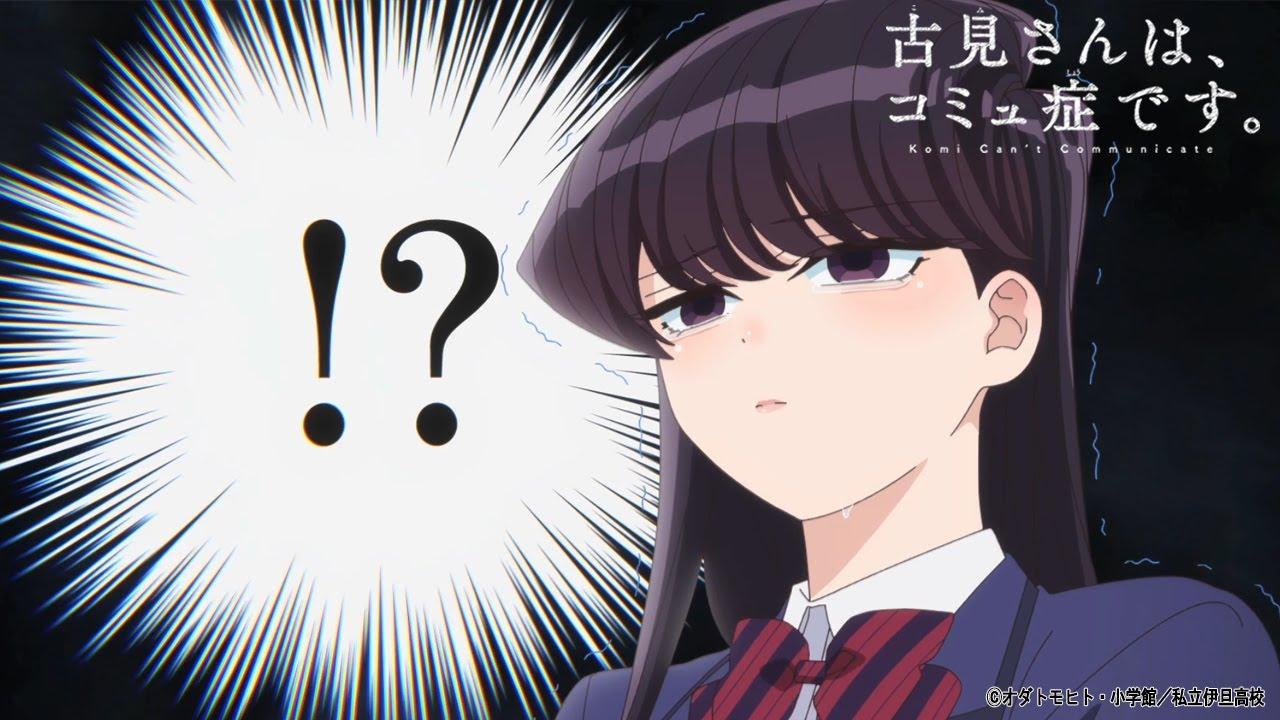 TVアニメ『古見さんは、コミュ症です。』公式PV 第2弾 | 21年10月6日(水)放送開始