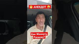 АНЕКДОТ Как Жахнуть Русалку Самые Смешные Свежие Анекдоты