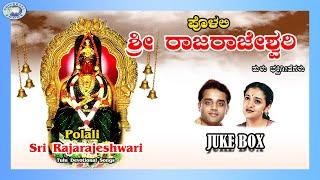 Polali Sri Rajarajeshwari    Ajay Warrior, Archana Udupa    JUKE BOX    Tulu Devotional Songs