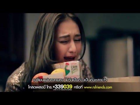 เปลี่ยนเเฟนหลายหน (ไม่ใช่คนหลายใจ) : Faii Am Fine [MV HD]
