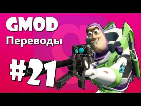 Михакер Garrys Mod Смешные моменты перевод 211 СКУБИ ДУ
