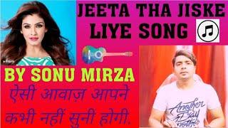 JEETA THA JISKE LIYE SONG || DILWALE SONG || SONG KUMAR SANU COVERED BY SONU MIRZA ||