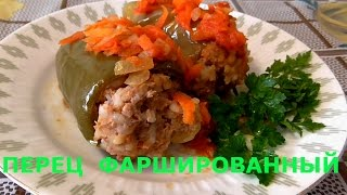 Перец фаршированный мясом и рисом Рецепт приготовления перца Блюда из перца Как приготовить фарш