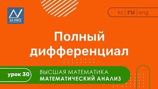 Математический анализ, 30 урок, Полный дифференциал