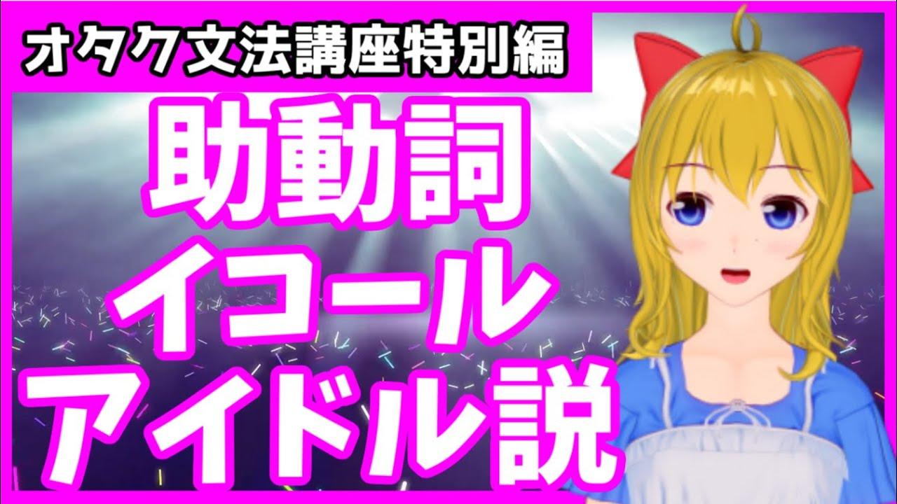【英語ニキ】助動詞=デレマスアイドル説【Vtuber】