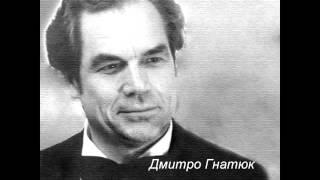 Скачать Дмитро Гнатюк Найкраще збірка