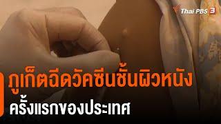 ภูเก็ตฉีดวัคซีนชั้นผิวหนังครั้งแรกของประเทศ (24 ก.ย. 64)