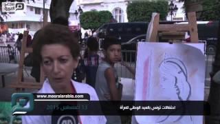 مصر العربية | احتفالات تونس بالعيد الوطنى للمرأة