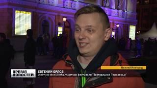 Горьковский театральный фестиваль открылся