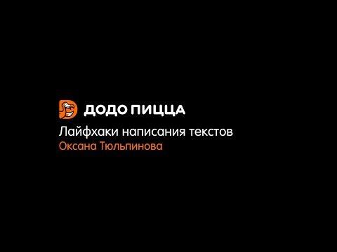 Лайфхаки написания текстов. Оксана Тюльпинова. 13 мая 2019