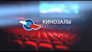 Триколор ТВ.ТВ Поиск.Кинозалы