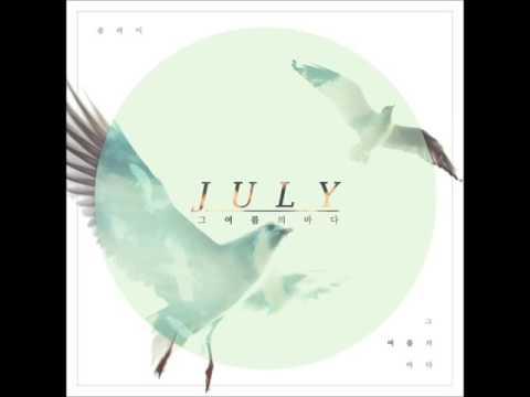 July - 그 여름의 바다 (The Ocean Of The Summer)