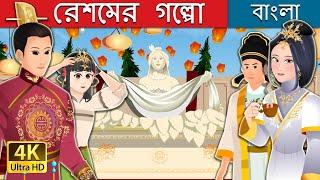 রেশমের গল্পো | The Story of Silk in Bengali | Bengali Fairy Tales