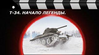 Т-34. Начало легенды.