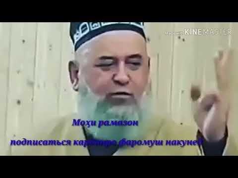 Хочи Мирзо Дар Бораи Одами Рузадор Бехтарин Суханхо