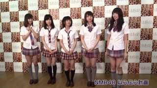 NMB48メンバーは心と心で通じ合っているのか? 古賀成美、林萌々香、磯佳...
