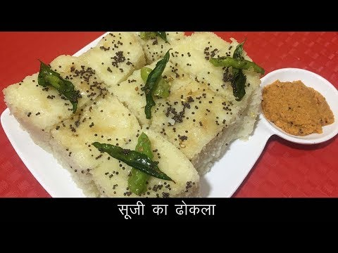 Indian food recipes hindi score24h rava dhokla recipe instant sooji dhokla suji ka dhokla forumfinder Gallery