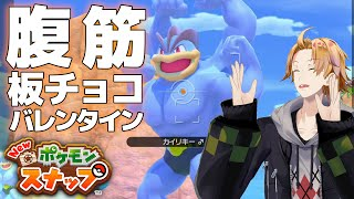 【Newポケモンスナップ】2434番、肩が三角チョコパイッ!!! │ New Pokemon Snap【神田笑一/にじさんじ】