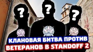 БИТВА ПРОТИВ КЛАНА ВЕТЕРАНОВ В STANDOFF 2!