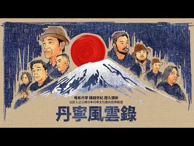 《丹寧風雲錄|Weaving Shibusa》正式預告