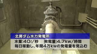 北房ダム水力発電所 稼働開始