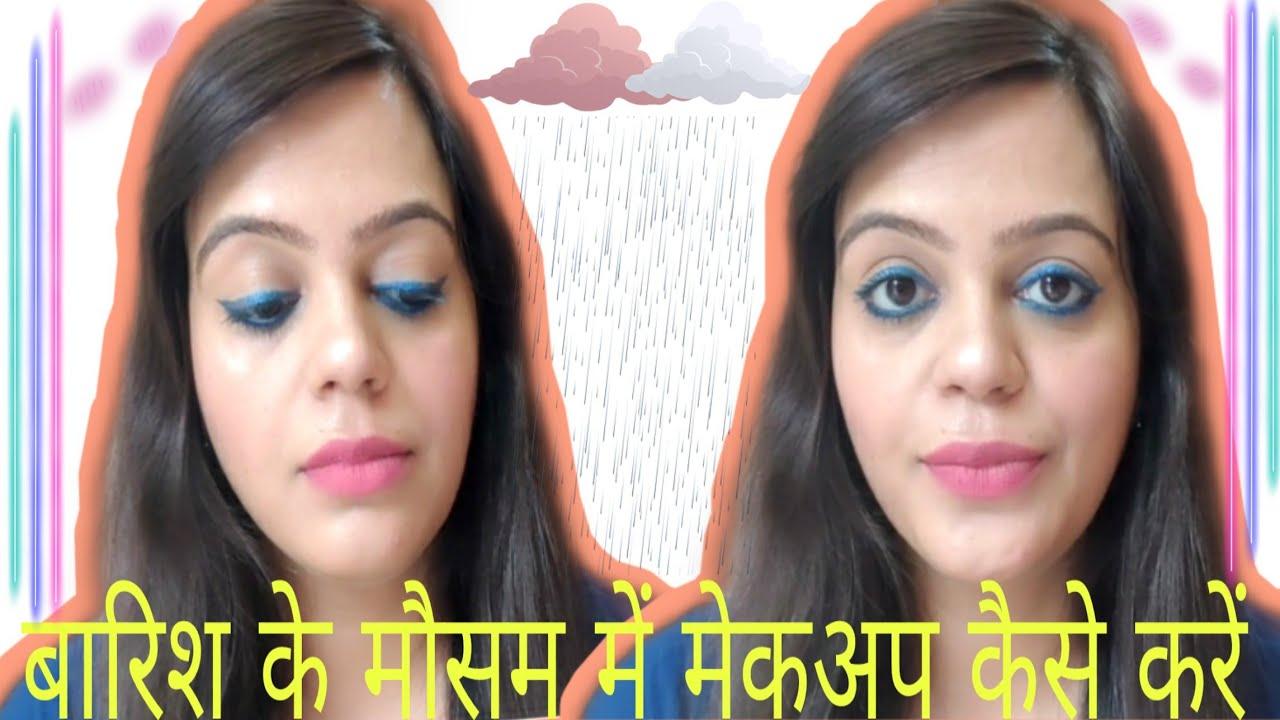 बारिश के मौसम में मेकअप कैसे करें | Monsoon Makeup Tutorial | Baarish Series | Garima Mehar