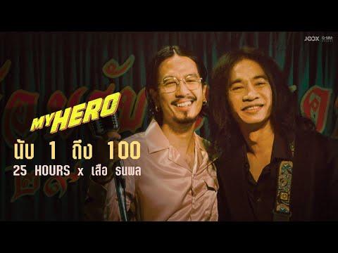 ฟังเพลง - นับ 1 ถึง 100 25hours x เสือ ธนพล (MYHERO) - YouTube